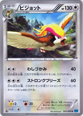 Pidgeot (Flashfire 77)