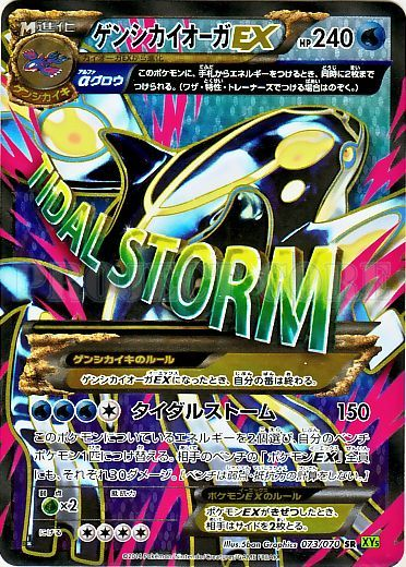 Tcg Jump Featured Card Primal Kyogre Ex Pok 233 Mon Crossroads