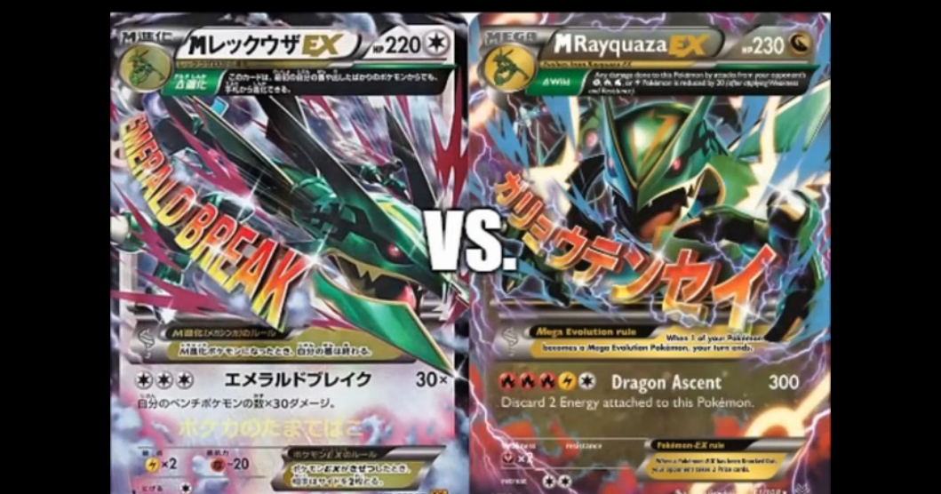 tcg jump featured match m rayquaza ex vs m rayquaza ex