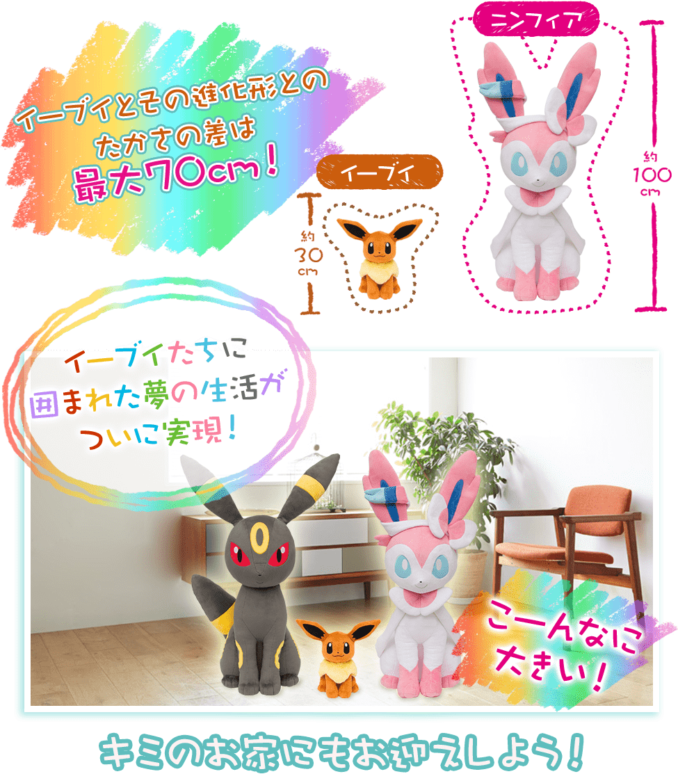 Jolteon Vaporeon Flareon Umbreon Espeon Leafeon Glaceon And Sylveon While Eevee Is Just 30cm Tall Reaches A Whopping 100cm