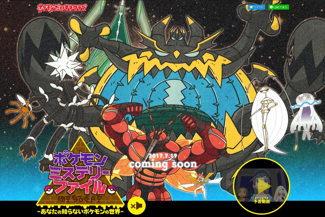 Pokemon May Oras Trailer