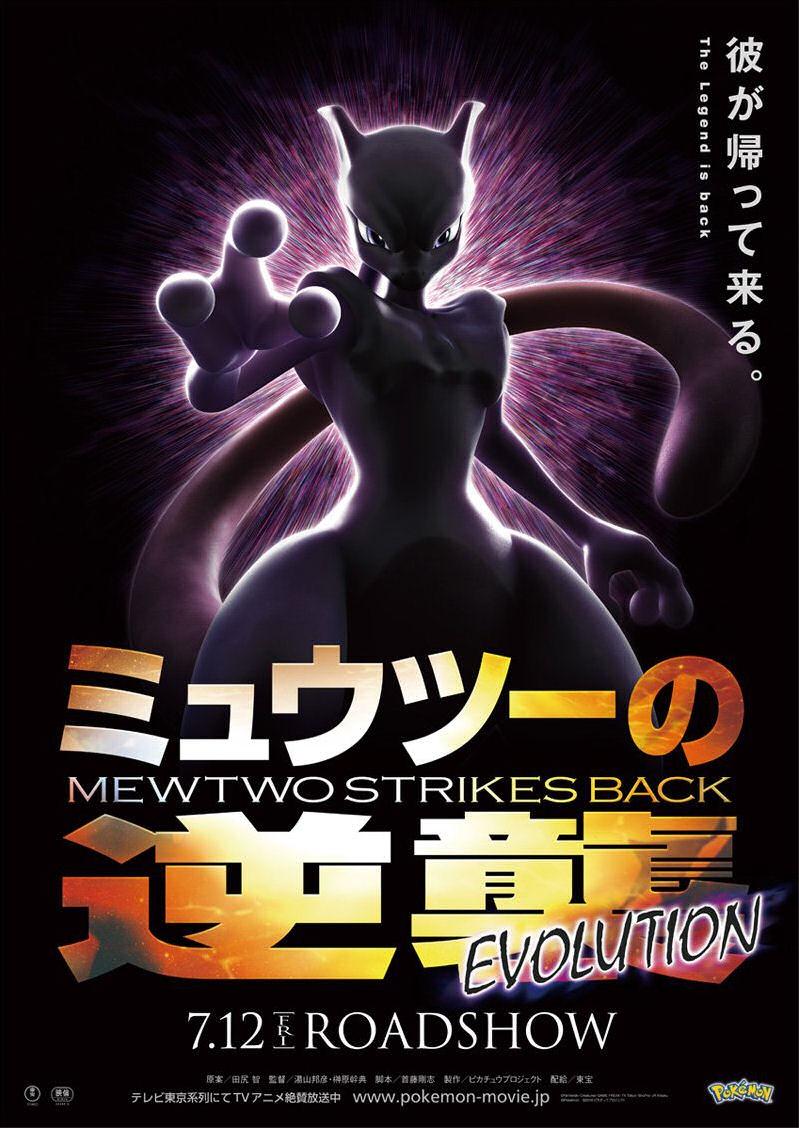 Mewtwo Strikes Back Evolutions