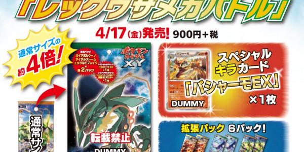 rayquaza-mega-battle-jumbo-pack