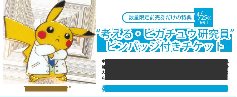 pokemonlab-merch2