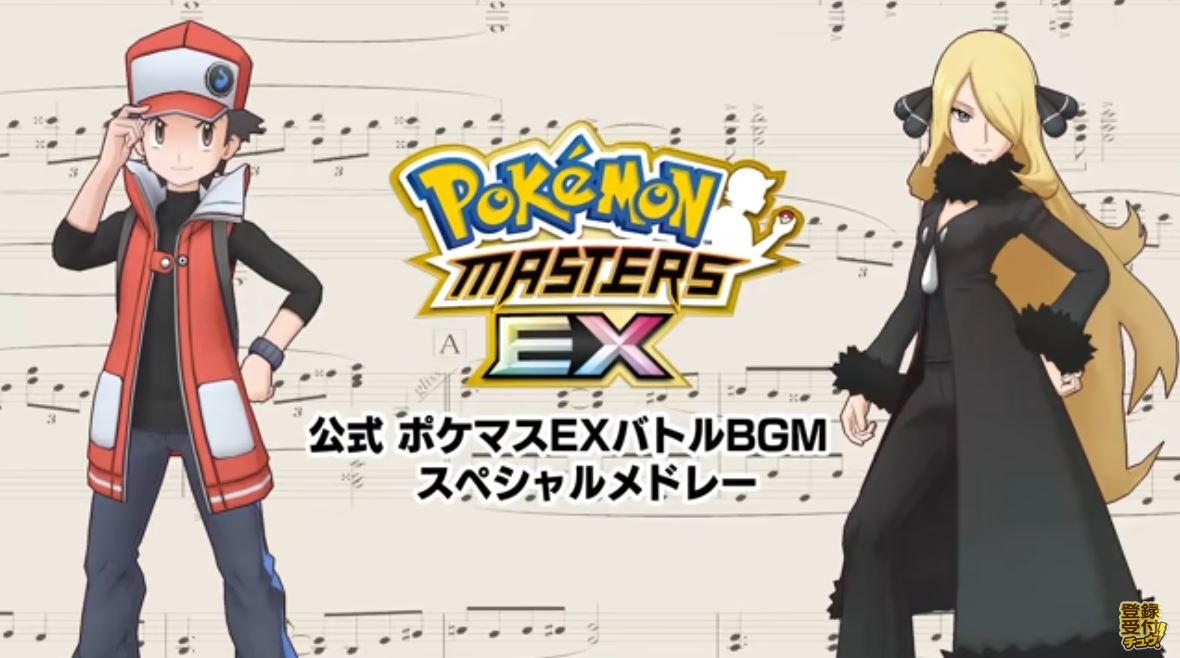 Pokemon Masters BGM