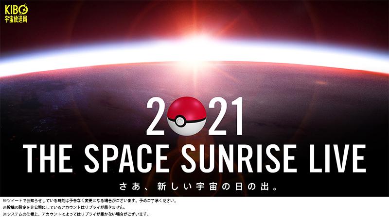 2021 sunrise