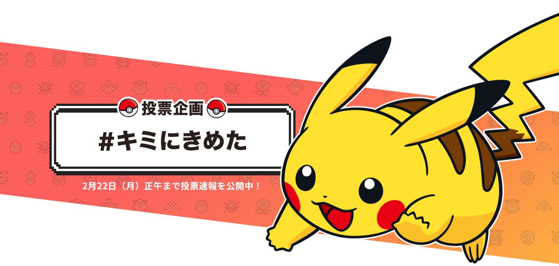 Pokemon Day Vote