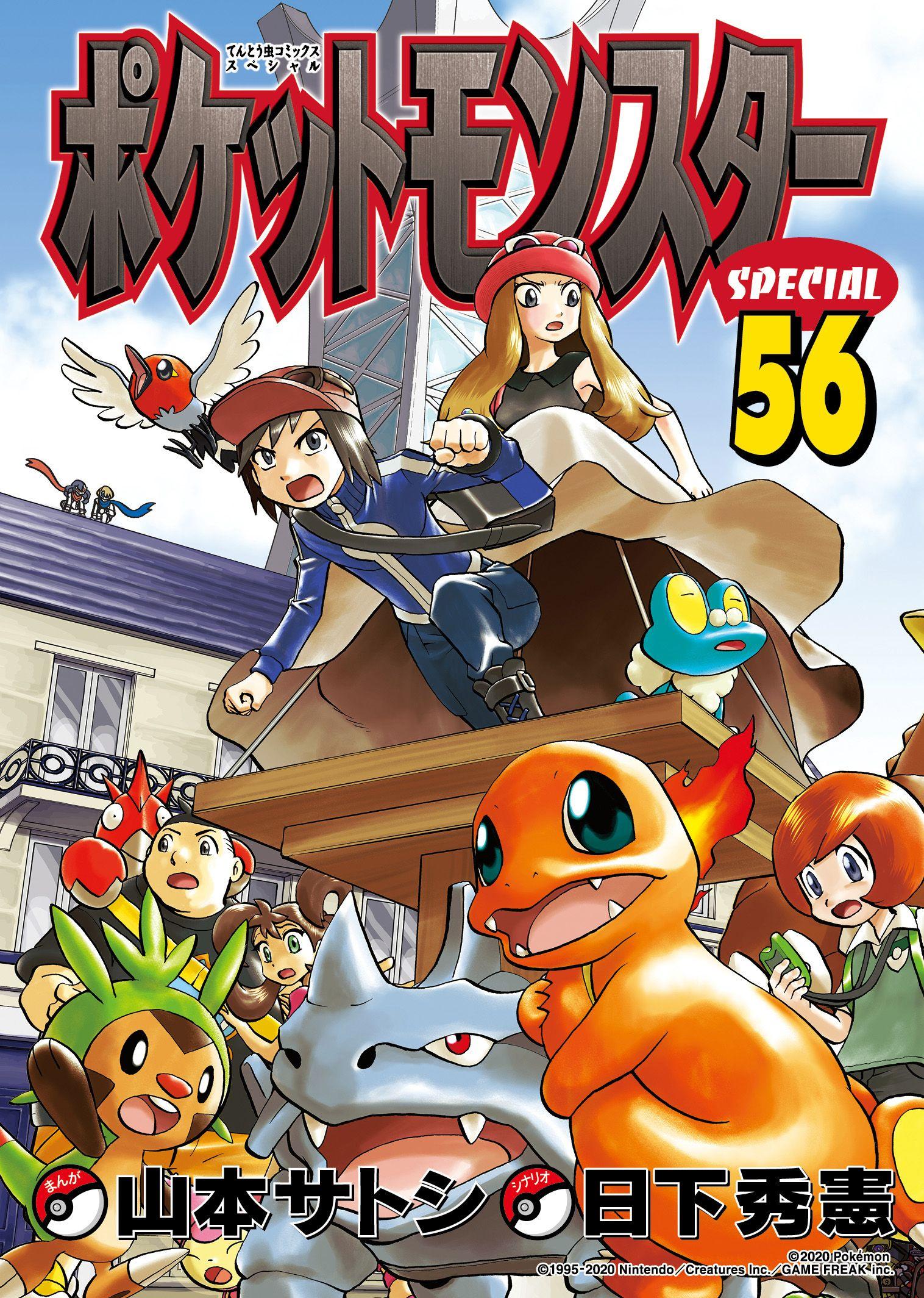 Pokemon Adventures XY